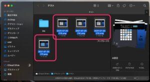 Mac PNG形式JPEG形式に 複数選択