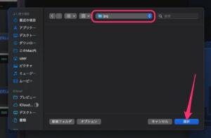 Mac PNG形式JPEG形式に 書き出し先