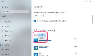 Windows 残りバッテリー アプリ期間