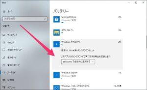 Windows 残りバッテリー バックグラウンド実行
