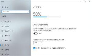Windows 残りバッテリー 設定画面