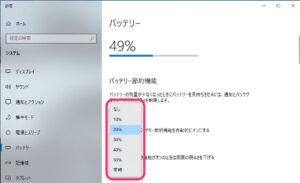 Windows 残りバッテリー 節約機能