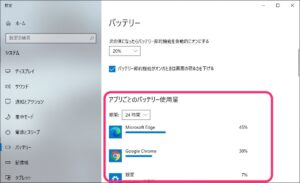 Windows 残りバッテリー アプリ使用量
