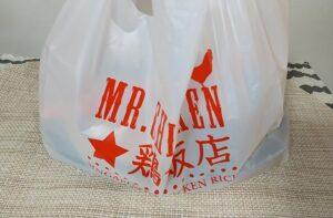 MR.CHICKEN鶏飯店ミーゴレン弁当