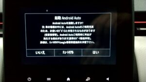 Android Auto設定 クルマ側