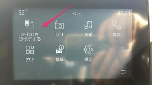 Android Auto アプリ ミラーリング