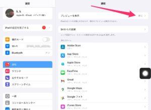 iPad通知設定 通知の仕方