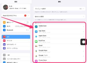iPad通知設定 アプリ一覧