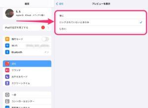 iPad通知設定 通知の方法選択