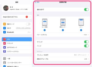 iPad通知設定 詳細設定
