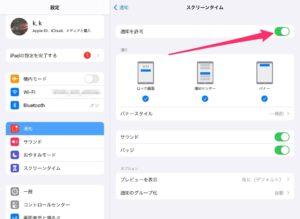 iPad通知設定 通知の許可