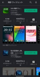 Android DIGIウィジェット 検索