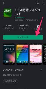 Android DIGIウィジェット インストール