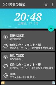 Android DIGIウィジェット アプリ起動