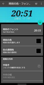 Android DIGIウィジェット フォント色