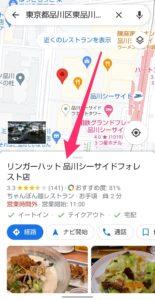 Googleマップ共有 スマホで
