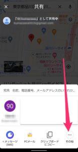 Googleマップ共有 スマホで その他
