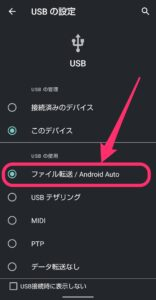 Android Auto設定 チェック入れる
