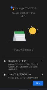 Android Auto設定 音声操作