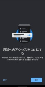 Android Auto設定 続行