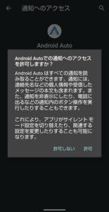 Android Auto設定 注意事項
