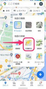Googleマップ交通状況 地図詳細