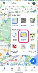 Googleマップ交通状況 有効