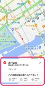 Googleマップ交通状況 通行止め詳細