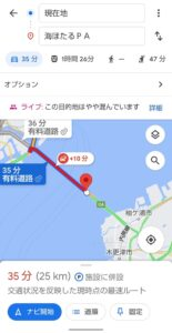 Googleマップ交通状況 経路検索