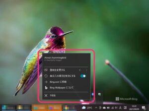 Microsoft Bing Wallpaper  メニュー