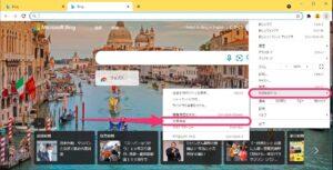 Chrome拡張機能 Microsoft Bing ホームページ&検索エンジン その他ツール
