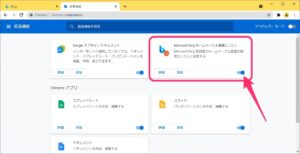 Chrome拡張機能 Microsoft Bing ホームページ&検索エンジン 一覧