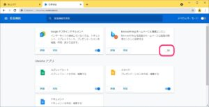 Chrome拡張機能 Microsoft Bing ホームページ&検索エンジン 無効