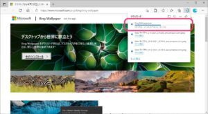 Microsoft Bing Wallpaper ダウンロード