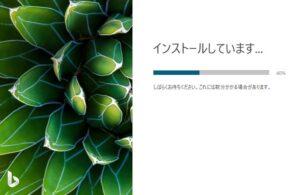 Microsoft Bing Wallpaper  インストール中