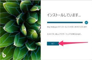 Microsoft Bing Wallpaper  インストール完了
