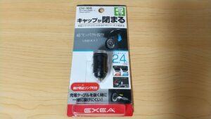 EXEA EM-168 購入