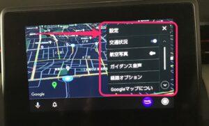 Android Auto Googleマップ 設定開く