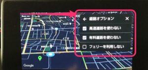 Android Auto Googleマップ 経路オプション