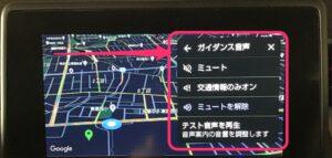 Android Auto Googleマップ ガイダンス音声