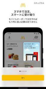マクドナルドアプリ 操作説明