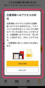 マクドナルドアプリ 位置情報アクセス