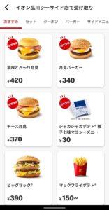 マクドナルドアプリ メニュー選択