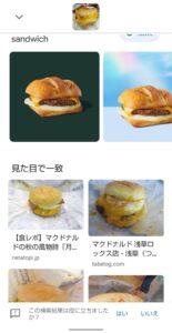 Google画像検索 食べ物
