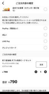 マクドナルドアプリ 支払い方法