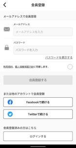 マクドナルドアプリ ログイン画面